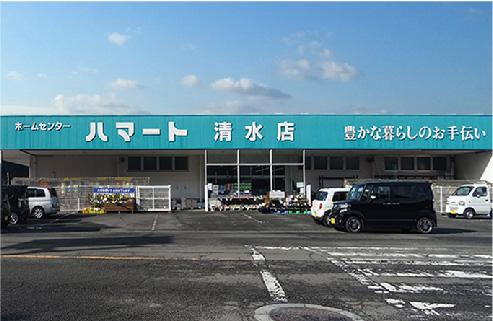 ハマート清水店