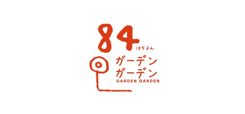 84ガーデンガーデン